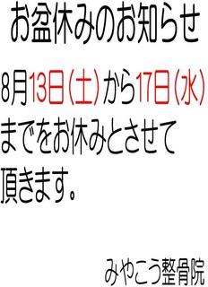お盆休みのおしらせ.jpg